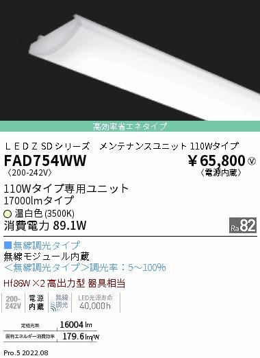 ●遠藤照明 施設照明部材LEDZ SDシリーズ メンテナンスユニット電源内蔵 無線調光タイプ110Wタイプ 高効率省エネタイプ 温白色FAD-754WW