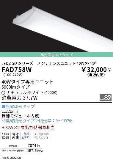 遠藤照明 施設照明部材LEDZ SDシリーズ メンテナンスユニット電源内蔵 無線調光タイプ40Wタイプ 高効率省エネタイプ ナチュラルホワイトFAD-758W