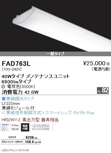 遠藤照明 施設照明部材LEDZ SDシリーズ メンテナンスユニット電源内蔵 無線調光タイプ40Wタイプ 一般タイプ 電球色FAD-763L