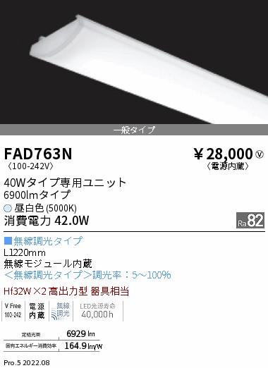 遠藤照明 施設照明部材LEDZ SDシリーズ メンテナンスユニット電源内蔵 無線調光タイプ40Wタイプ 一般タイプ 昼白色FAD-763N