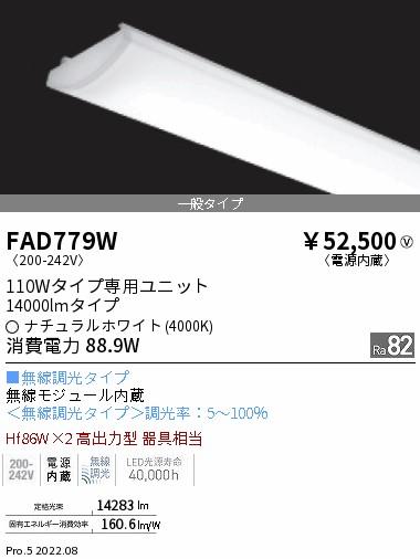 ●遠藤照明 施設照明部材LEDZ SDシリーズ メンテナンスユニット電源内蔵 無線調光タイプ110Wタイプ 一般タイプ ナチュラルホワイトFAD-779W