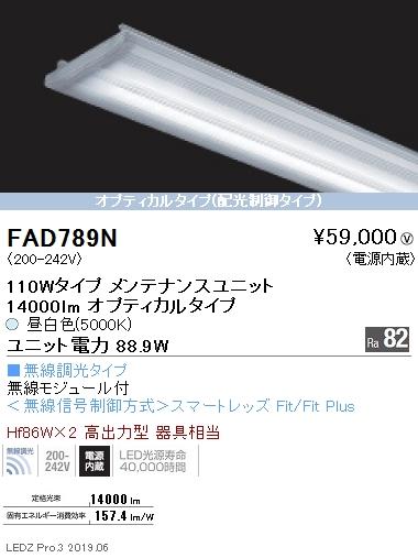 ●遠藤照明 施設照明部材LEDZ SDシリーズ メンテナンスユニット電源内蔵 無線調光タイプ110Wタイプ オプティカルタイプ 昼白色FAD-789N