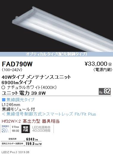 人気新品入荷 遠藤照明 施設照明部材LEDZ SDシリーズ メンテナンスユニット電源内蔵 無線調光タイプ40Wタイプ オプティカルタイプ ナチュラルホワイトFAD-790W, より良い品をより安く!マストバイ 2595c06d