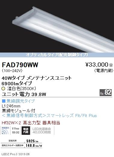 遠藤照明 施設照明部材LEDZ SDシリーズ メンテナンスユニット電源内蔵 無線調光タイプ40Wタイプ オプティカルタイプ 温白色FAD-790WW