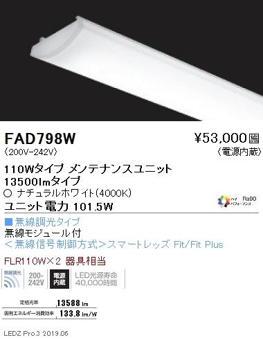 ●遠藤照明 施設照明部材LEDZ SDシリーズ メンテナンスユニット高演色タイプ 電源内蔵 無線調光タイプ110Wタイプ Hi-CRIハイパフォーマンス ナチュラルホワイトFAD-798W
