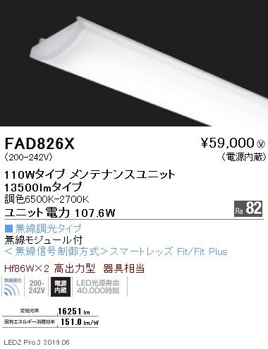 ●遠藤照明 施設照明部材Tunable LEDZ(調光調色タイプ) メンテナンスユニット電源内蔵 SDシリーズ 無線調光タイプ110Wタイプ 拡散配光FAD-826X