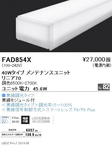 遠藤照明 施設照明部材Tunable LEDZ(調光調色タイプ) メンテナンスユニット電源内蔵 リニア50 無線調光タイプ40Wタイプ 拡散配光FAD-854X
