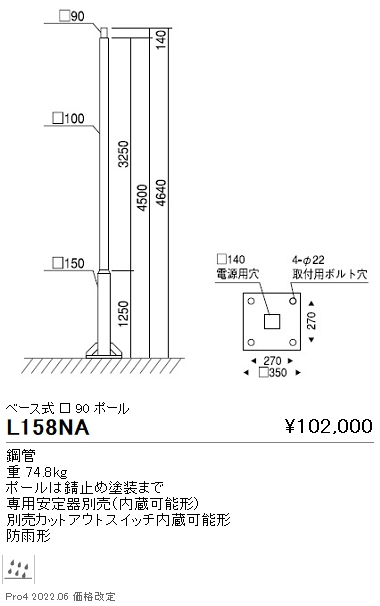 ●遠藤照明 施設照明部材ポール灯用 角ポール □90 ベース式L-158NA