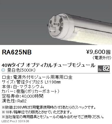 遠藤照明 施設照明LEDZ TUBE-Sタイプ メンテナンスモジュールオプティカルモジュール 電源外付 40Wタイプ 昼白色RA-625NB