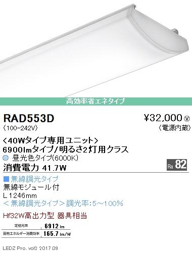 遠藤照明 施設照明部材LEDベースライト SDシリーズ40Wタイプ専用ユニット Hf32W高出力型×2灯相当省エネタイプ Ra82 昼光色 無線調光RAD-553D