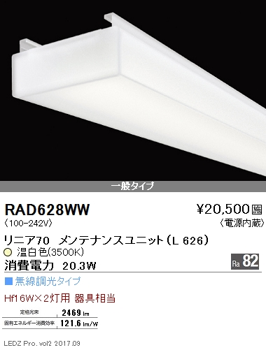 遠藤照明 施設照明LEDZ Linearシリーズ リニア70 メンテナンスユニット20Wタイプ Hf16W×2灯用 器具相当 一般タイプ 温白色 無線調光対応RAD-628WW