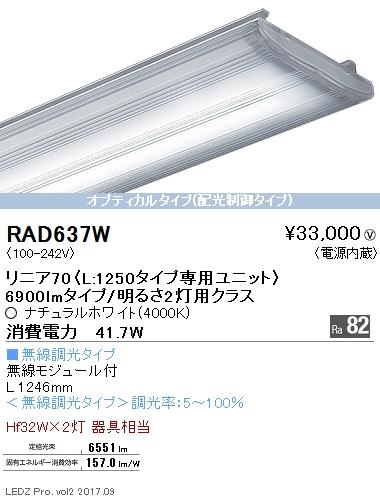 遠藤照明 施設照明LEDZ SDシリーズ メンテナンスユニット40Wタイプ 6900lmタイプ/明るさ2灯用クラス(リニア70用)オプティカルタイプ Ra82 ナチュラルホワイト 無線調光対応RAD-637W