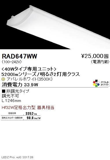 遠藤照明 施設照明LEDZ SDシリーズ メンテナンスユニット40Wタイプ 5200lmシリーズ/明るさ2灯用クラスアパレルホワイト Ra95 3500K 非調光RAD-647WW