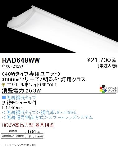 遠藤照明 施設照明LEDZ SDシリーズ メンテナンスユニット40Wタイプ 3000lmシリーズ/明るさ1灯用クラスアパレルホワイト Ra95 3500K 無線調光対応RAD-648WW
