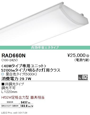 遠藤照明 施設照明LEDZ SDシリーズ メンテナンスユニット40Wタイプ 5200lmタイプ/明るさ2灯用クラス(長1220)省エネタイプ Ra82 昼白色 非調光RAD-660N