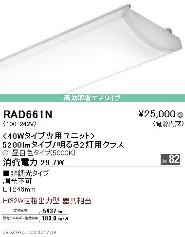 遠藤照明 施設照明LEDZ SDシリーズ メンテナンスユニット40Wタイプ 5200lmタイプ/明るさ2灯用クラス省エネタイプ Ra82 昼白色 非調光RAD-661N