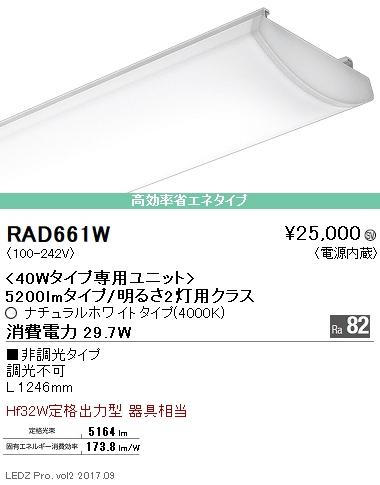 遠藤照明 施設照明LEDZ SDシリーズ メンテナンスユニット40Wタイプ 5200lmタイプ/明るさ2灯用クラス省エネタイプ Ra82 ナチュラルホワイト 非調光RAD-661W