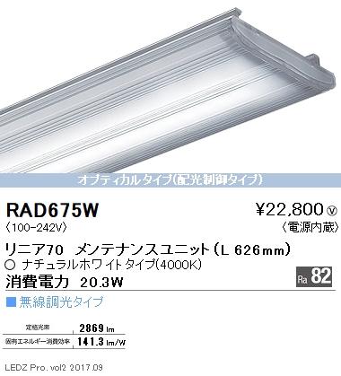 遠藤照明 施設照明LEDZ Linearシリーズ リニア70 メンテナンスユニット20Wタイプ オプティカルタイプ ナチュラルホワイト 無線調光対応RAD-675W