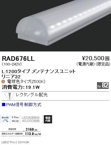 遠藤照明 施設照明LEDZ Linearシリーズ リニア32 メンテナンスユニットL1200タイプ レクタングル配光 電球色25 PWM信号制御調光対応RAD-676LL