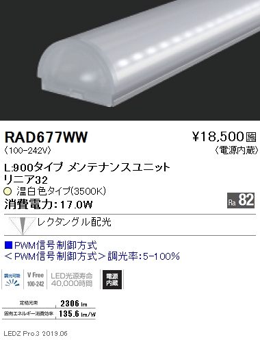 遠藤照明 施設照明LEDZ Linearシリーズ リニア32 メンテナンスユニットL900タイプ レクタングル配光 温白色 PWM信号制御調光対応RAD-677WW