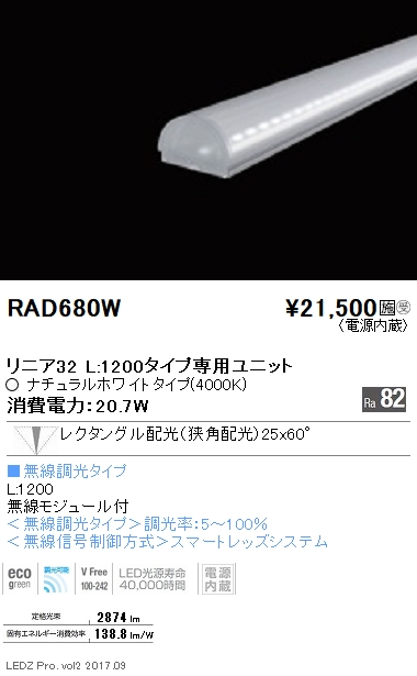 遠藤照明 施設照明LEDZ Linearシリーズ リニア32 メンテナンスユニットL1200タイプ レクタングル配光 ナチュラルホワイト 無線調光対応RAD-680W