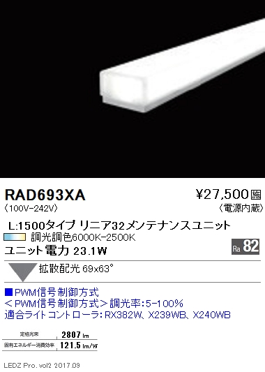 遠藤照明 施設照明LEDZ Linearシリーズ リニア32 メンテナンスユニットL1500タイプ 拡散配光 調光調色 PWM信号制御調光対応RAD-693XA