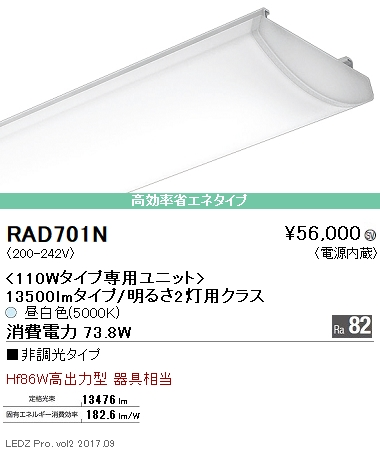 ●遠藤照明 施設照明LEDZ SDシリーズ メンテナンスユニット110Wタイプ 13500lmタイプ/明るさ2灯用クラス省エネタイプ Ra82 昼白色 非調光RAD-701N