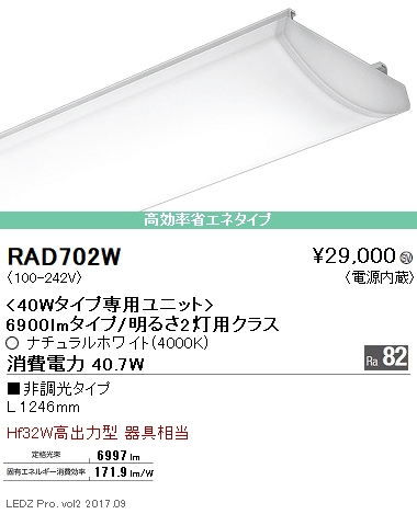 遠藤照明 施設照明LEDZ SDシリーズ メンテナンスユニット40Wタイプ 6900lmタイプ/明るさ2灯用クラス省エネタイプ Ra82 ナチュラルホワイト 非調光RAD-702W