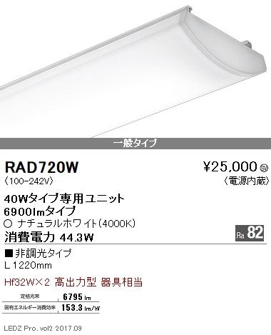遠藤照明 施設照明LEDZ SDシリーズ メンテナンスユニット40Wタイプ 6900lmタイプ(長1220)一般タイプ Ra82 ナチュラルホワイト 非調光RAD-720W