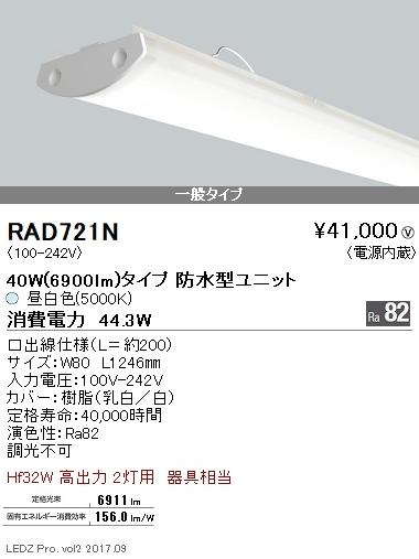 遠藤照明 施設照明LEDZ SDシリーズ 防水型メンテナンスユニット40Wタイプ 6900lmタイプ一般タイプ Ra82 昼白色 非調光RAD-721N