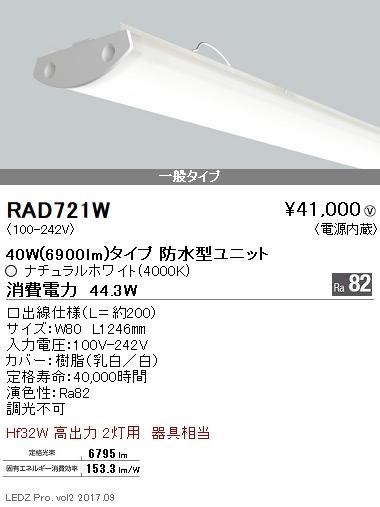 遠藤照明 施設照明LEDZ SDシリーズ 防水型メンテナンスユニット40Wタイプ 6900lmタイプ一般タイプ Ra82 白色 非調光RAD-721W