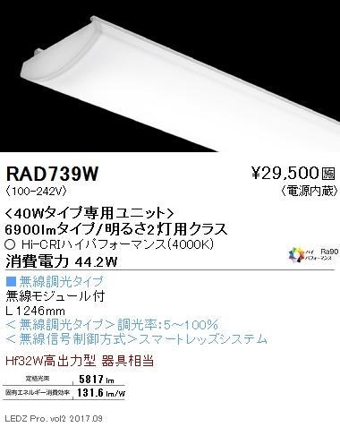 遠藤照明 施設照明LEDZ SDシリーズ メンテナンスユニット40Wタイプ 6900lmタイプ/明るさ2灯用クラスHiCRIハイパフォーマンス Ra90 4000K 無線調光対応RAD-739W