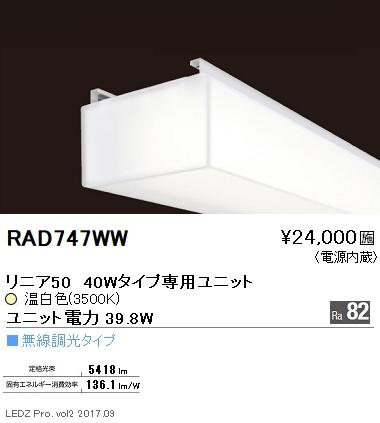 遠藤照明 施設照明LEDZ Linearシリーズ リニア50 メンテナンスユニット40Wタイプ 2灯用クラス 拡散配光 温白色 無線調光対応RAD-747WW