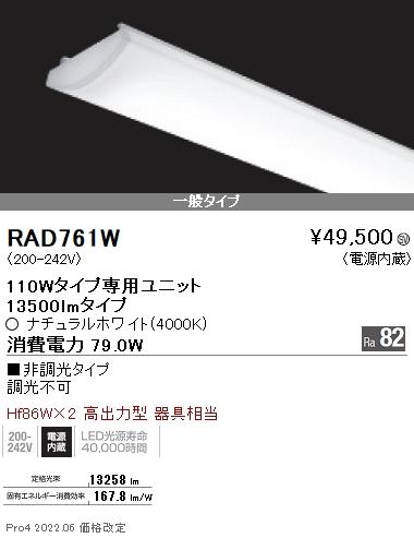 ●遠藤照明 施設照明部材LEDZ SDシリーズ メンテナンスユニット電源内蔵 非調光タイプ110Wタイプ 一般タイプ ナチュラルホワイトRAD-761W