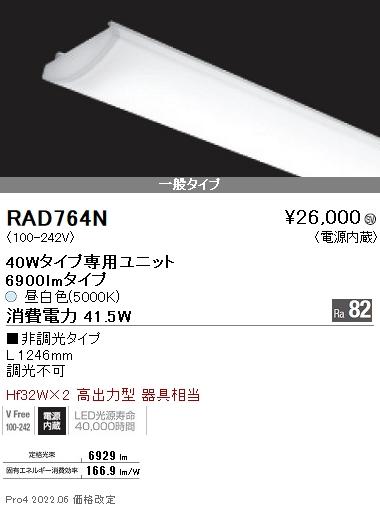 遠藤照明 施設照明部材LEDZ SDシリーズ メンテナンスユニット電源内蔵 非調光タイプ40Wタイプ 一般タイプ 昼白色RAD-764N