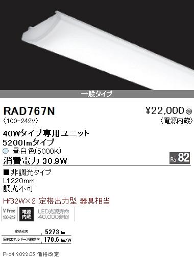 遠藤照明 施設照明部材LEDZ SDシリーズ メンテナンスユニット電源内蔵 非調光タイプ40Wタイプ 一般タイプ 昼白色RAD-767N