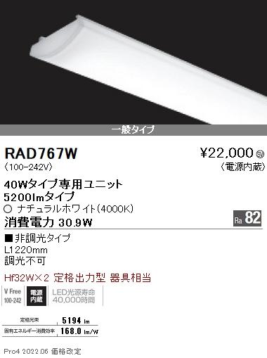 遠藤照明 施設照明部材LEDZ SDシリーズ メンテナンスユニット電源内蔵 非調光タイプ40Wタイプ 一般タイプ ナチュラルホワイトRAD-767W