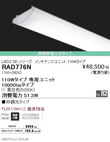 ●遠藤照明 施設照明部材LEDZ SDシリーズ メンテナンスユニット電源内蔵 非調光タイプ110Wタイプ 高効率省エネタイプ 昼白色RAD-776N