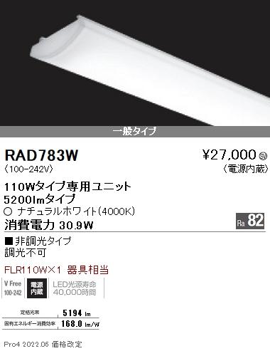 ●遠藤照明 施設照明部材LEDZ SDシリーズ メンテナンスユニット電源内蔵 非調光タイプ110Wタイプ 一般タイプ ナチュラルホワイトRAD-783W