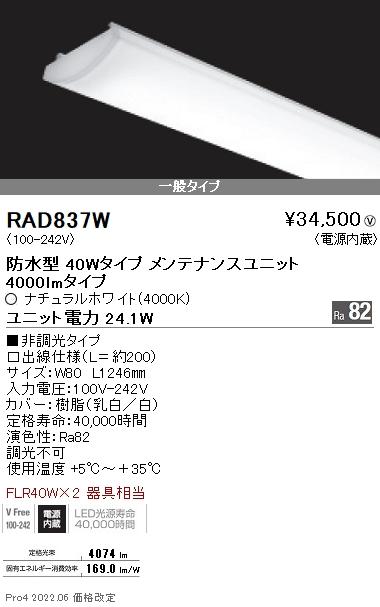 遠藤照明 施設照明部材LEDZ SDシリーズ メンテナンスユニット防水型 電源内蔵 非調光タイプ40Wタイプ 一般タイプ ナチュラルホワイトRAD-837W