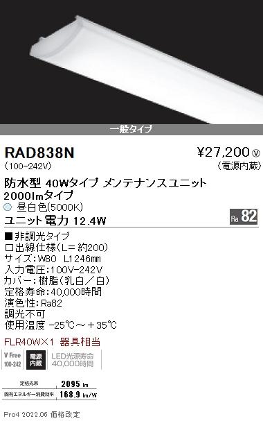 遠藤照明 施設照明部材LEDZ SDシリーズ メンテナンスユニット防水型 電源内蔵 非調光タイプ40Wタイプ 一般タイプ 昼白色RAD-838N