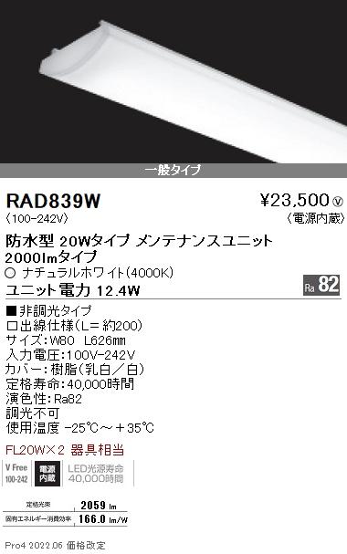 遠藤照明 施設照明部材LEDZ SDシリーズ メンテナンスユニット防水型 電源内蔵 非調光タイプ20Wタイプ 一般タイプ ナチュラルホワイトRAD-839W