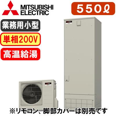 【本体のみ】三菱電機 小型業務用エコキュートGEシリーズ 550L 単相200V高温給湯GE-552H