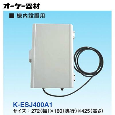 オーケー器材(ダイキン) エアコン部材スカイエネカット ノズル部取付部材・その他異電圧エネカットK-ESJ400A1