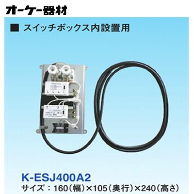 オーケー器材(ダイキン) エアコン部材スカイエネカット ノズル部取付部材・その他異電圧エネカットK-ESJ400A2