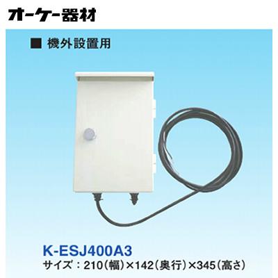 オーケー器材(ダイキン) エアコン部材スカイエネカット ノズル部取付部材・その他異電圧エネカットK-ESJ400A3