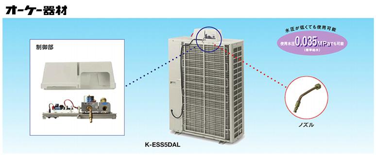 オーケー器材(ダイキン) エアコン部材スカイエネカット パッケージエアコン用低水圧対応タイプ4HPクラス用K-ESS4DAL