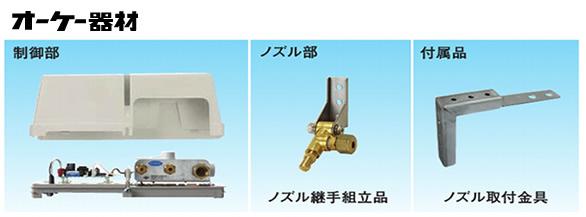 オーケー器材(ダイキン) エアコン部材スカイエネカット パッケージエアコン用タイプ6HPクラス用K-ESS6DA