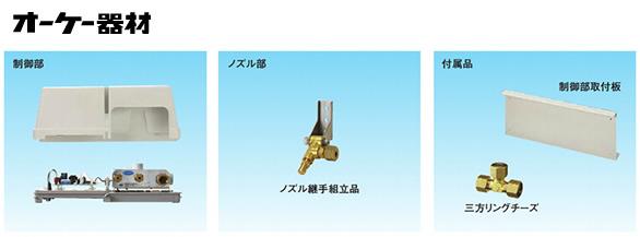 オーケー器材(ダイキン) エアコン部材スカイエネカット 設備エアコン用タイプ5HPクラス用K-ESSD5DA
