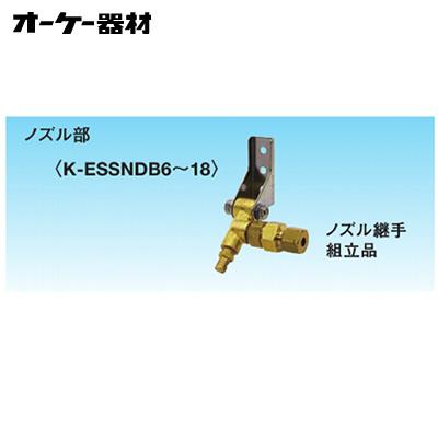 オーケー器材(ダイキン) エアコン部材スカイエネカット 大形チラー用タイプ3、4面コイル ビル用マルチ対応タイプノズルK-ESSNDB8